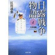 日露戦争物語〈4〉大和魂篇(PHP文庫) [文庫]