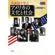 名演説で学ぶアメリカの文化と社会 [単行本]