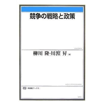 競争の戦略と政策(有斐閣ブックス) [全集叢書]