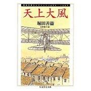 天上大風―同時代評セレクション1986-1998(ちくま学芸文庫) [文庫]