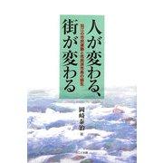 人が変わる、街が変わる―狛江の市民運動と市民派市長の誕生 [単行本]