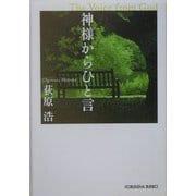 神様からひと言(光文社文庫) [文庫]