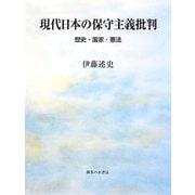 現代日本の保守主義批判―歴史・国家・憲法 [単行本]