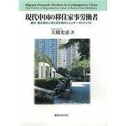 現代中国の移住家事労働者―農村-都市関係と再生産労働のジェンダー・ポリティクス [単行本]