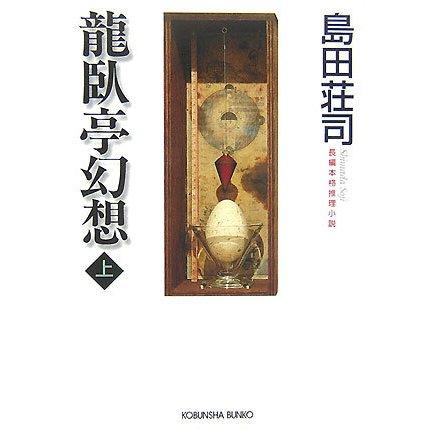 龍臥亭幻想〈上〉(光文社文庫) [文庫]