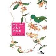 旅と小鳥の金木犀―天然日和〈2〉(幻冬舎文庫) [文庫]