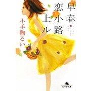 早春恋小路上ル(幻冬舎文庫) [文庫]