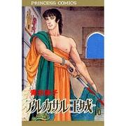 アルカサル 10-王城(プリンセスコミックス) [コミック]
