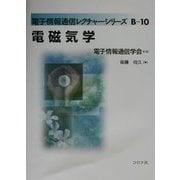 電磁気学(電子情報通信レクチャーシリーズ) [全集叢書]