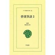 夢渓筆談 2 オンデマンド版(ワイド版東洋文庫 362) [文庫]