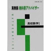 006 高校数学1 教科書アドバイザー [単行本]