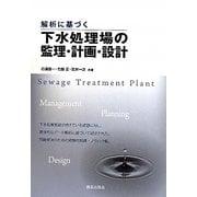 解析に基づく下水処理場の監理・計画・設計 [単行本]