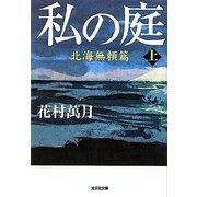 私の庭―北海無頼篇〈上〉(光文社文庫) [文庫]
