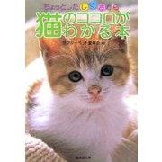 ちょっとしたしぐさから猫のココロがわかる本(廣済堂文庫) [文庫]