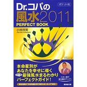 Dr.コパのポケット判風水 2011 PERFECT BOOK(廣済堂文庫) [文庫]