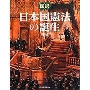 図説 日本国憲法の誕生(ふくろうの本) [全集叢書]