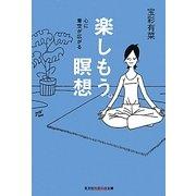 楽しもう。瞑想(光文社知恵の森文庫) [文庫]