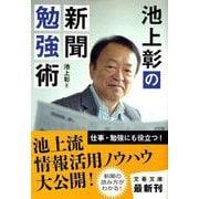 池上彰の新聞勉強術(文春文庫) [文庫]