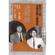 決闘譜―本因坊戦七番勝負〈第45期〉 [単行本]