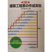 建築工程表の作成実務 第二版 [単行本]