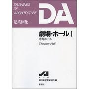 劇場・ホール〈1〉専用ホール(DA建築図集シリーズ) [全集叢書]