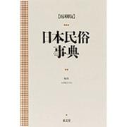日本民俗事典 〔縮刷版〕 [事典辞典]