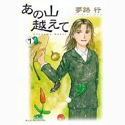あの山越えて 1(秋田レディースコミックスセレクション) [コミック]