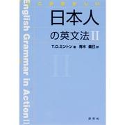 ここがおかしい日本人の英文法 2 [単行本]