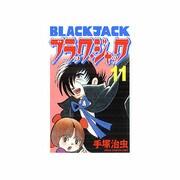 ブラック・ジャック 11 [新装版](少年チャンピオン・コミックス) [コミック]