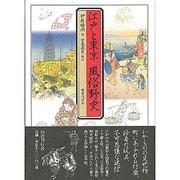 江戸と東京風俗野史 [単行本]