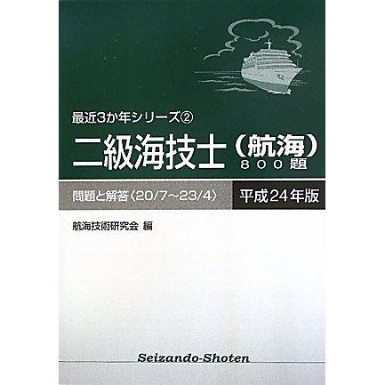 二級海技士(航海)800題 問題と解答(20/7-23/4)〈平成24年版〉(最近3か年シリーズ〈2〉) [単行本]