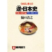 うめぼし博士の逆(さかさ)・日本史〈貴族の時代編〉平安→奈良→古代(ノン・ポシェット) [文庫]