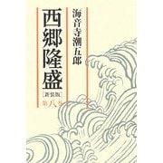 西郷隆盛〈第8巻〉 新装版 [単行本]
