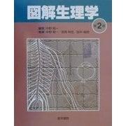 図解生理学 第2版 [単行本]