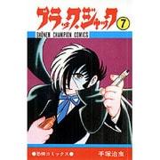 ブラック・ジャック 7(少年チャンピオン・コミックス) [コミック]