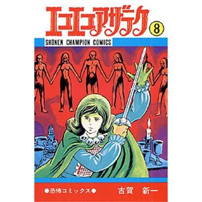 エコエコアザラク (8) [コミック]