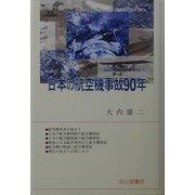 日本の航空機事故90年(交通ブックス) [全集叢書]