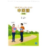 マルチコミュニケーション中国語 基礎編 [単行本]