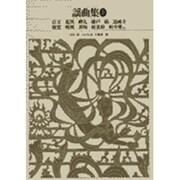謡曲集〈2〉(新編 日本古典文学全集〈59〉) [全集叢書]