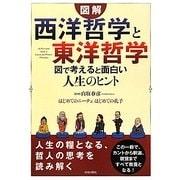 図解 「西洋哲学」と「東洋哲学」―図で考えると面白い人生のヒント [単行本]