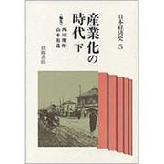 産業化の時代〈下〉(日本経済史〈5〉) [全集叢書]