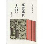 高度成長(日本経済史〈8〉) [全集叢書]