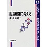耐震建築の考え方(岩波科学ライブラリー 51) [全集叢書]