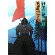 戦国幻想曲 新装版 (角川文庫) [文庫]