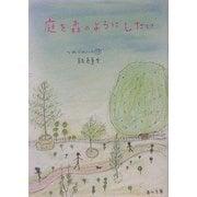 庭を森のようにしたい―つれづれノート〈13〉(角川文庫) [文庫]