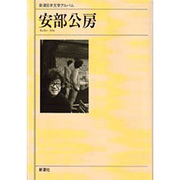 安部公房(新潮日本文学アルバム〈51〉) [全集叢書]