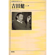 吉田健一(新潮日本文学アルバム〈69〉) [全集叢書]