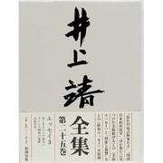 エッセイ〈3〉(井上靖全集〈25〉) [全集叢書]