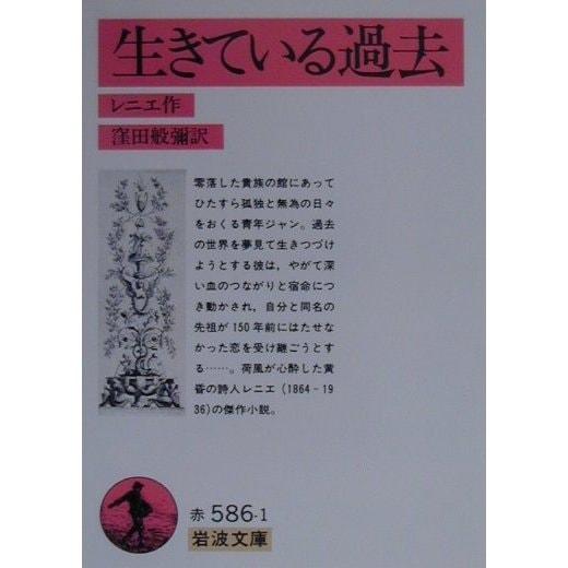 生きている過去 第2刷 (岩波文庫) [文庫]