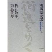 ワイド版 街道をゆく〈24〉近江散歩、奈良散歩 [単行本]